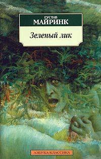Зеленый лик - Густав Майринк