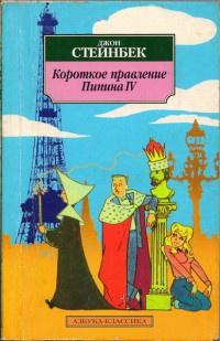 Короткое правление Пипина IV - Джон Эрнст Стейнбек