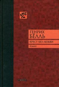 Крест без любви - Генрих Белль