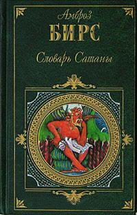 Словарь Сатаны - Амброз Бирс