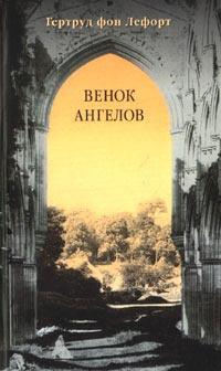 Венок ангелов - Гертруд фон Лефорт