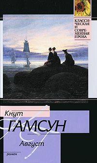 Август - Кнут Гамсун