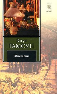 Мистерии - Кнут Гамсун