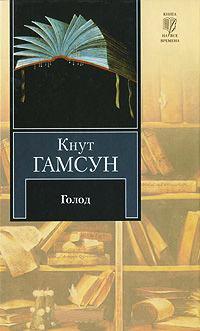 Голод - Кнут Гамсун