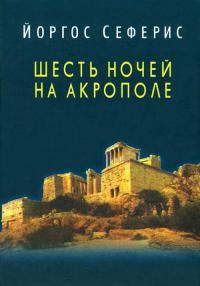 Шесть ночей на Акрополе - Георгос Сеферис