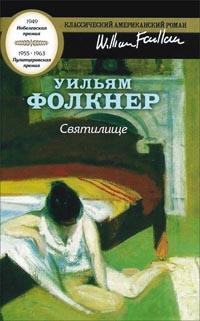 Святилище - Уильям Фолкнер