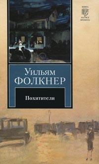 Похитители - Уильям Фолкнер