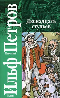 Двенадцать стульев - Евгений Петров