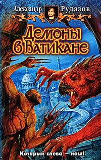 Демоны в Ватикане - Александр Рудазов