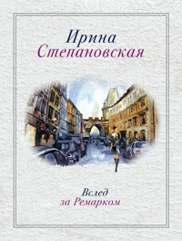 Вслед за Ремарком - Ирина Степановская