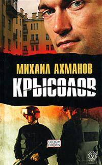 Крысолов - Михаил Ахманов