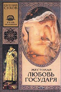 Жестокая любовь государя - Евгений Сухов