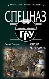 Стрела Чингисхана - Сергей Самаров