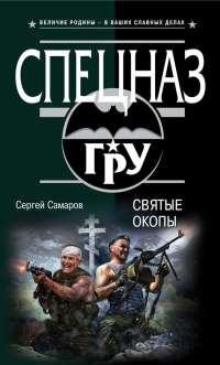 Святые окопы - Сергей Самаров