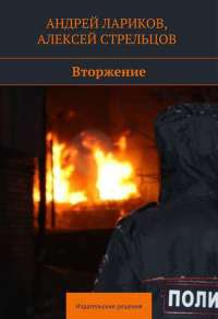 Вторжение - Алексей Стрельцов