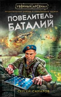 Повелитель баталий - Сергей Самаров