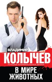 В мире животных - Владимир Колычев