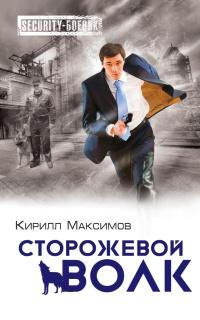 Сторожевой волк - Кирилл Максимов