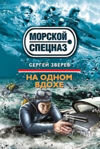 На одном вдохе - Сергей Зверев