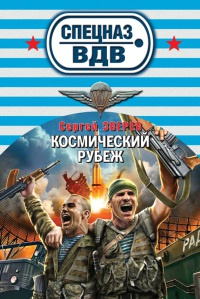 Космический рубеж - Сергей Зверев