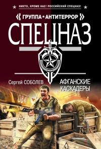Афганские каскадеры - Сергей Соболев