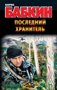 Последний хранитель - Борис Бабкин