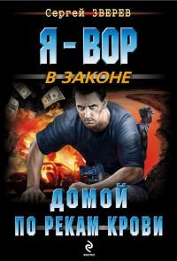 Домой по рекам крови - Сергей Зверев