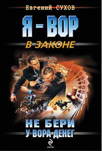 Не бери у вора денег - Евгений Сухов