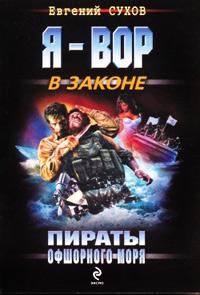 Пираты Офшорного моря - Евгений Сухов