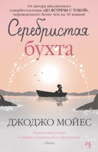 Серебристая бухта - Джоджо Мойес