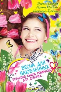 Весна для влюбленных - Светлана Лубенец