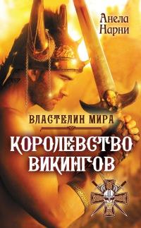 Королевство викингов - Анела Нарни