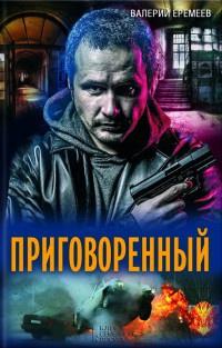 Приговоренный - Валерий Еремеев