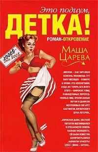 Это подиум, детка! Сказка о московских куколках - Маша Царева