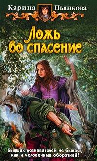 Ложь во спасение - Карина Пьянкова