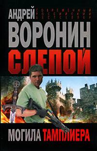 Могила тамплиера - Андрей Воронин