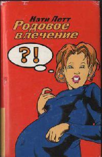 Родовое влечение - Кэти Летт