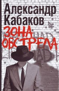 Зона обстрела - Александр Кабаков