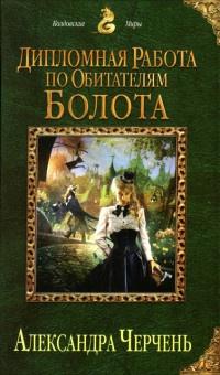 Дипломная работа по обитателям болота - Александра Черчень
