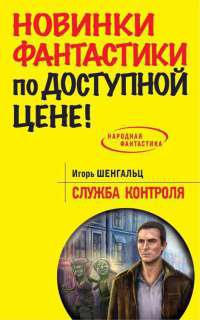 Служба Контроля - Игорь Шенгальц