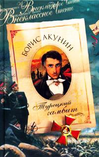 Турецкий гамбит - Борис Акунин