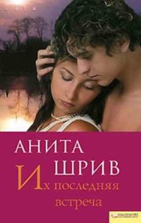 Их последняя встреча - Анита Шрив