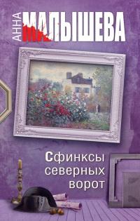 Сфинксы северных ворот - Анна Малышева