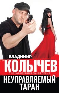 Неуправляемый таран - Владимир Колычев