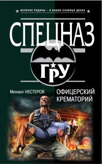 Офицерский крематорий - Михаил Нестеров