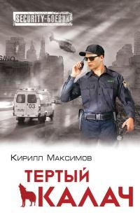 Тертый калач - Кирилл Максимов