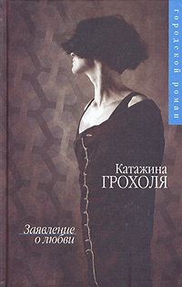 Заявление о любви - Катажина Грохоля