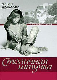 Столичная штучка - Ольга Дремова
