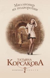 Миллионер из подворотни - Татьяна Корсакова
