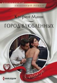 Город влюбленных - Кэтрин Манн
